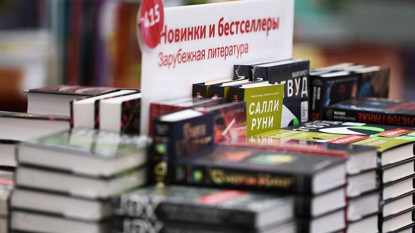В Российском книжном союзе дали прогноз по ценам на бумажные книги
