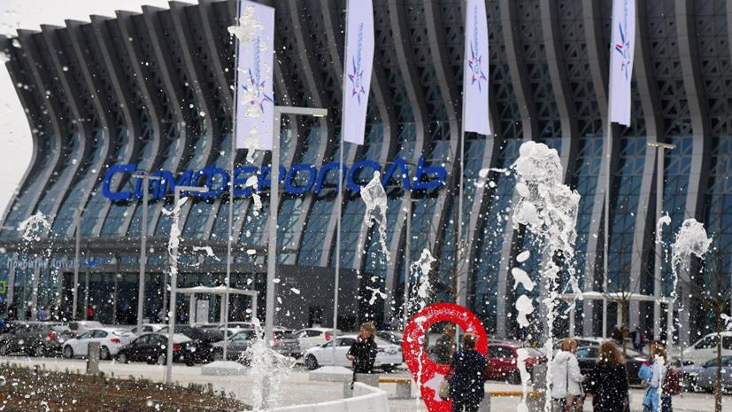 В аэропорту Симферополя установлены новые рекорды суточного трафика
