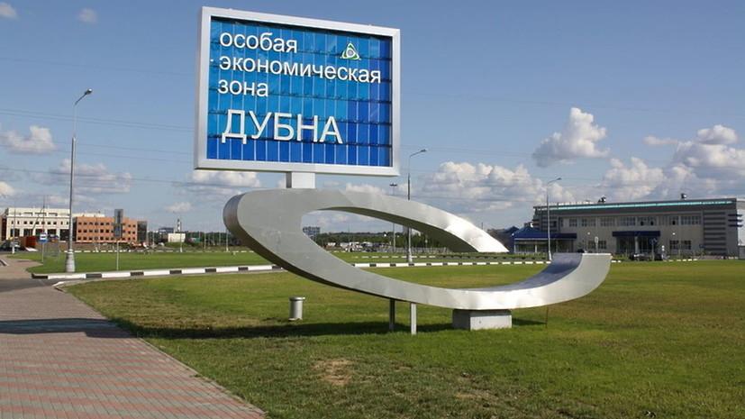На территории ОЭЗ «Дубна» появится новый деловой центр