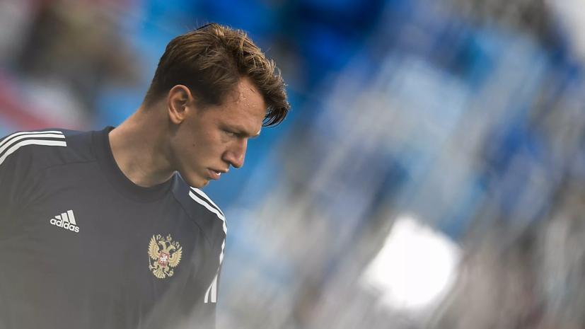 Отец Сафонова рассказал о состоянии голкипера после вылета сборной России с Евро-2020