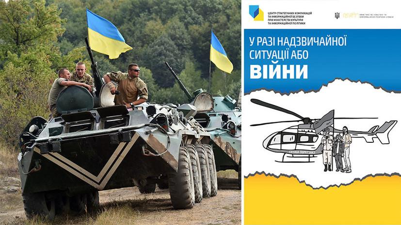 «В случае войны»: зачем Минкульт Украины выпустил брошюру о противостоянии «российской агрессии»