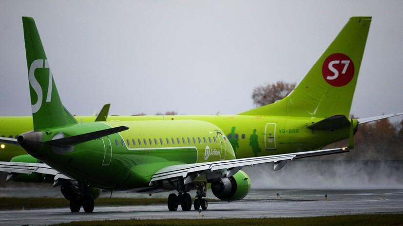 Задержаны двоесотрудников лётного директората авиакомпании S7