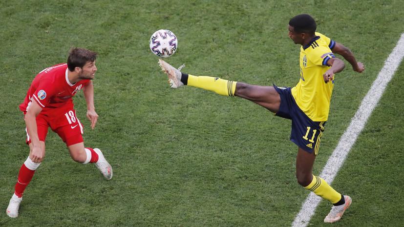 Швеция вырвала победу над Польшей и пробилась в 1/8 финала Евро-2020