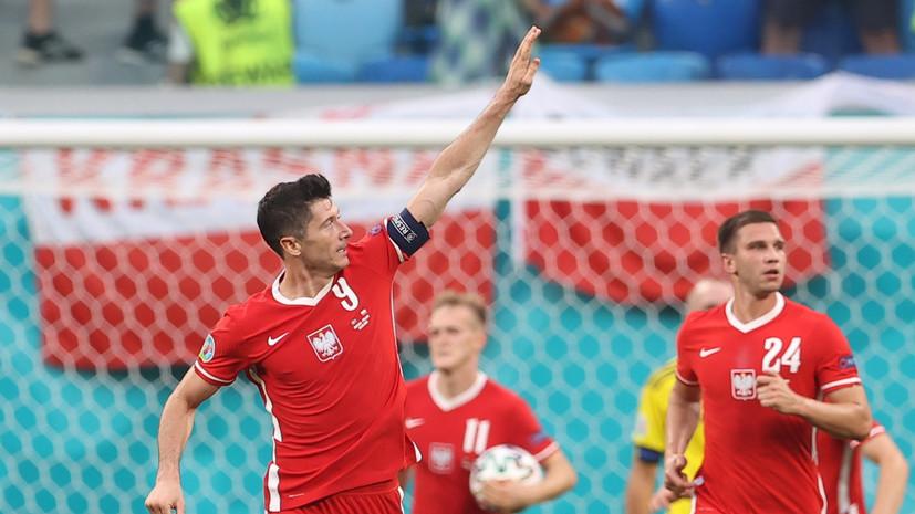 Левандовски стал лучшим бомбардиром сборной Польши на чемпионатах Европы