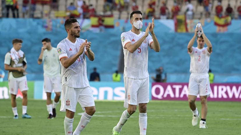 Бускетс признан лучшим игроком матча Евро-2020 Словакия — Испания