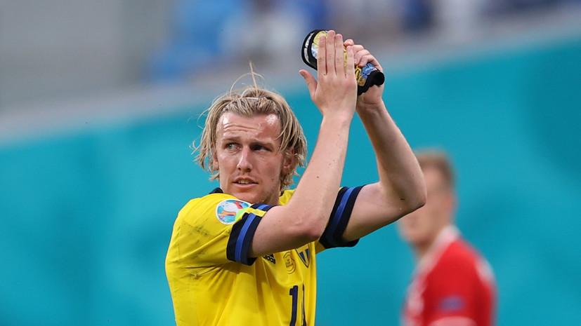 Форсберг назван лучшим футболистом матча между Швецией и Польшей на Евро-2020