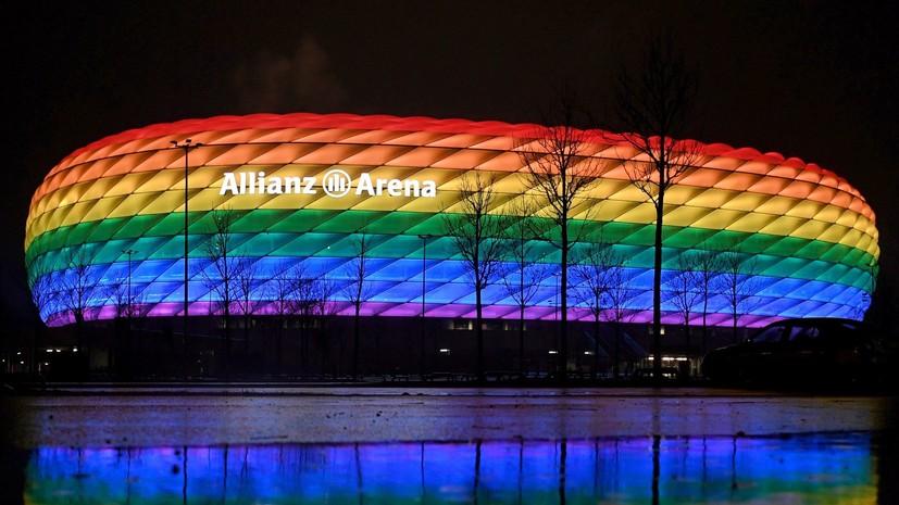 «Запрос был политическим»: что известно о запрете УЕФА подсветить «Альянц Арену» в радужные цвета