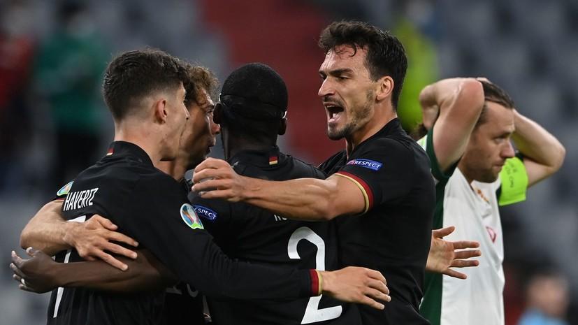 Триллер в Мюнхене: Германия сыграла вничью с Венгрией и вышла в 1/8 финала Евро-2020