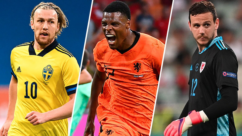 Нидерландский латераль, шведский плеймейкер, валлийский вратарь: символическая сборная группового этапа Евро-2020