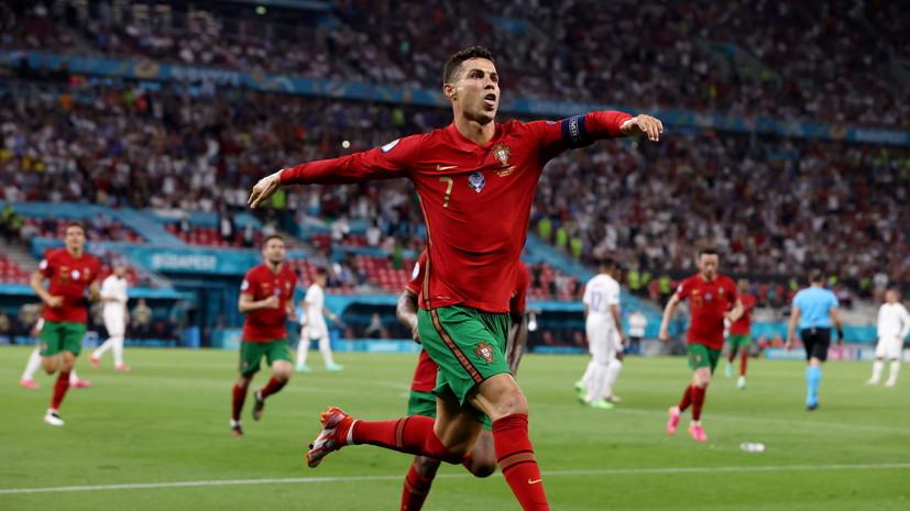 Роналду отреагировал на выход Португалии в плей-офф Евро-2020