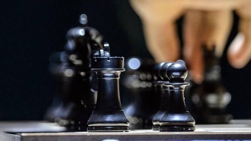 Российские шахматисты узнали соперников на старте Кубка мира в Сочи