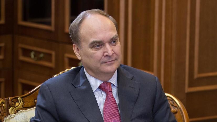 Посол России Антонов начал практическую работу с Госдепом