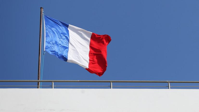 В МИД Франции выступили за «требовательный диалог» с Россией