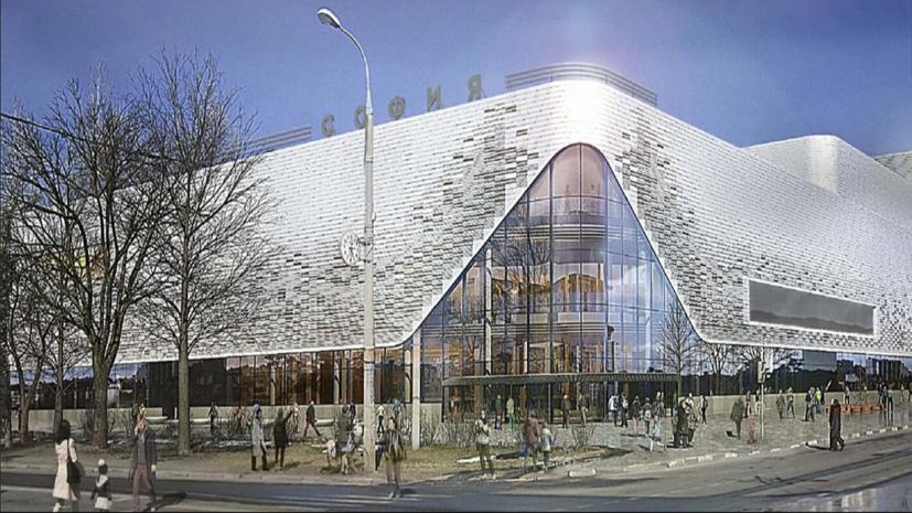 В Москве завершили реконструкцию кинотеатра «София»