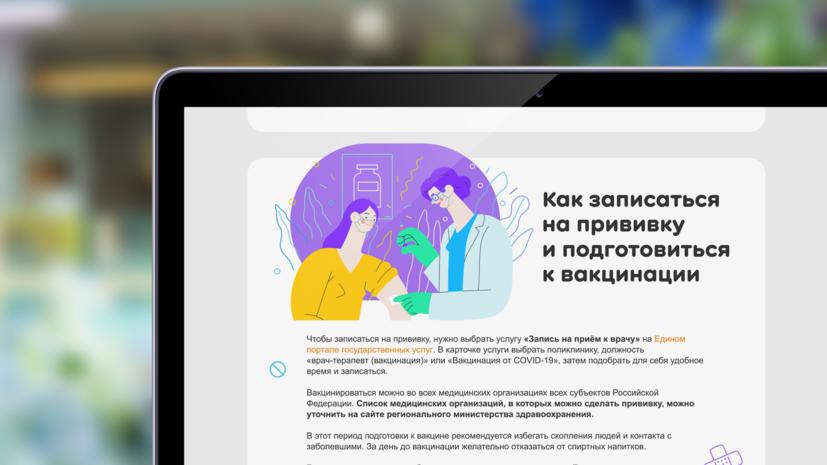 «Одноклассники» запустили центр информации о COVID-19 и вакцинации