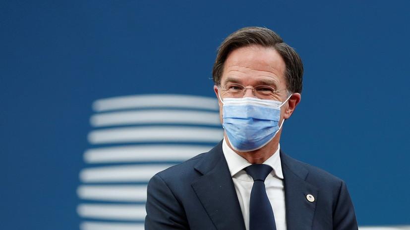 Премьер Нидерландов заявил, что не будет участвовать в саммите с Россией