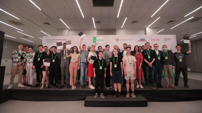 В Нижнем Новгороде наградили участников хакатона по IT