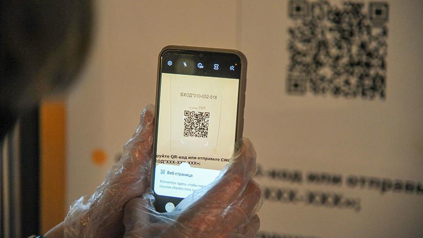 Московские рестораторы прокомментировали введение QR-кодов для посетителей общепита