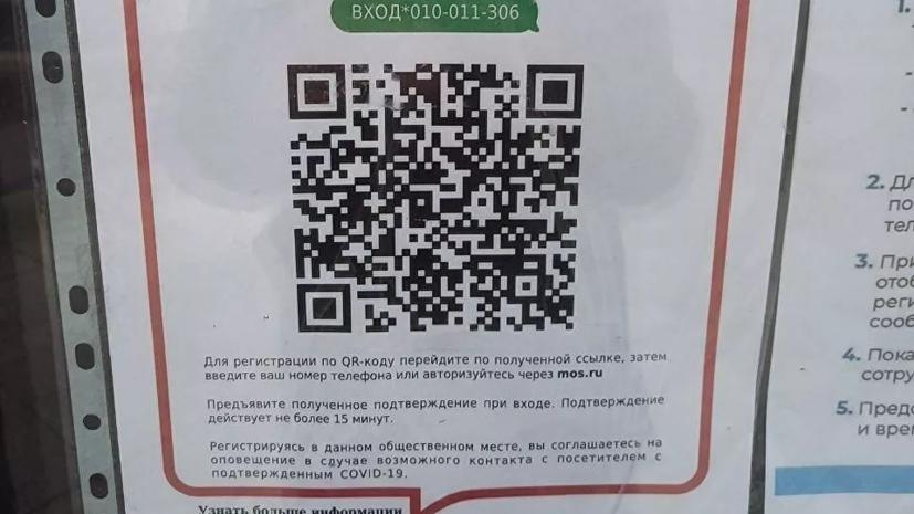 Омбудсмен прокомментировал введение QR-кодов для посетителей общепита в Москве