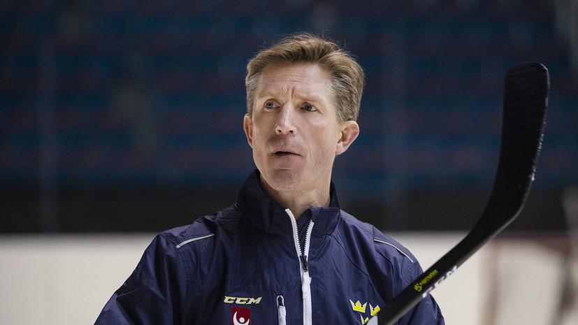 Стало известно, кто стал тренером нового клуба НХЛ «Сиэтл Кракен»