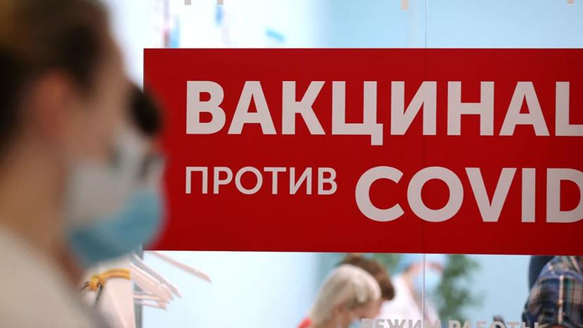 В Москве открыли 19 дополнительных центров вакцинации