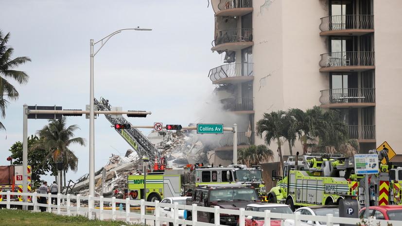 Байден объявил режим ЧС во Флориде в связи с обрушением здания