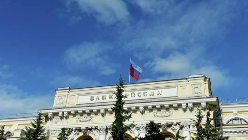ЦБ отозвал лицензию у Актив Банка