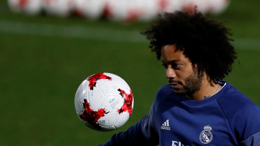Марсело будет капитаном «Реала» в следующем сезоне