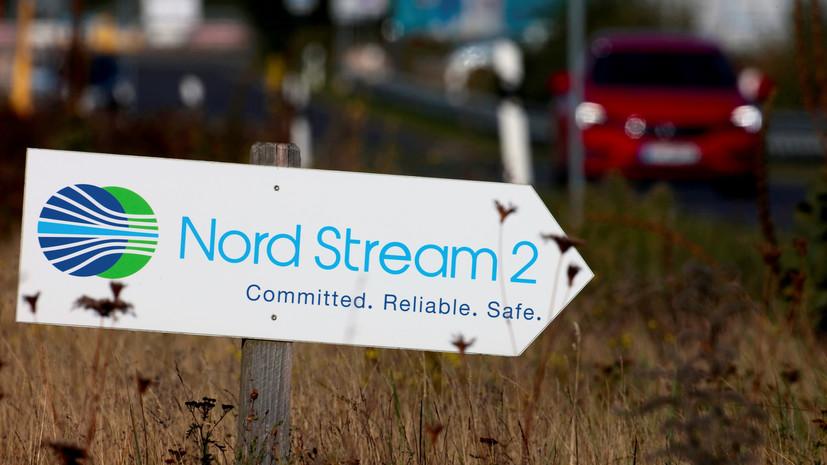 В ФРГ получили заявку Nord Stream 2 AG на сертификацию как независимого оператора