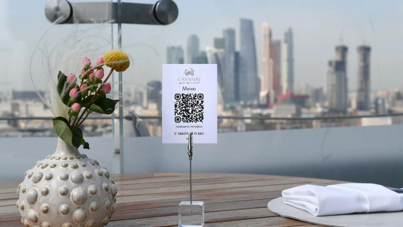 В Москве разъяснили правила получения QR-кодов для горожан и приезжих