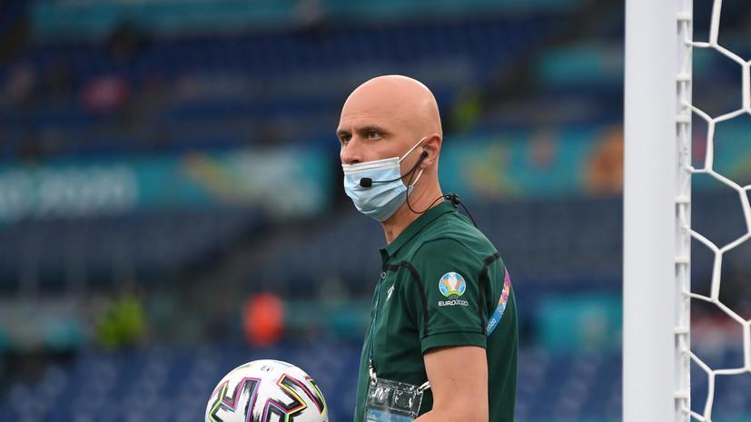 Карасёв получил назначение на матч 1/8 финала Евро-2020 Нидерланды — Чехия