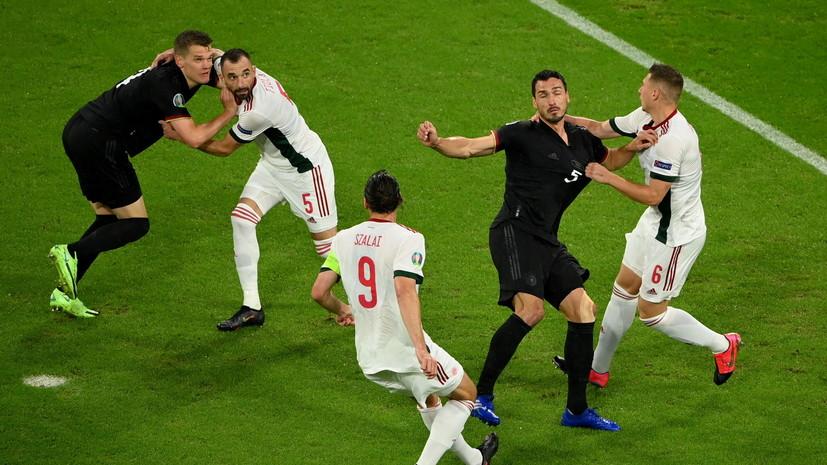 УЕФА расследует возможное проявление дискриминации на матче Евро-2020 Германия — Венгрия