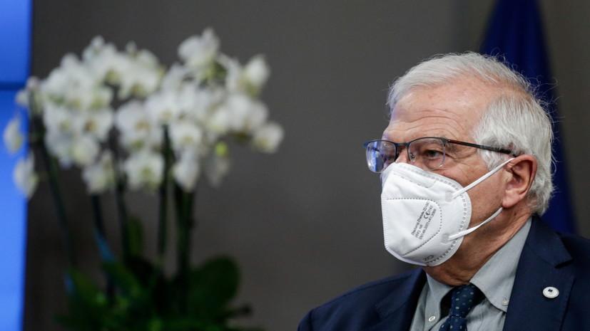 Боррель выступил за«более предсказуемые» отношения ЕС с Россией