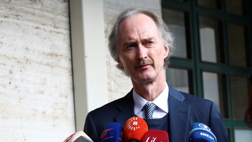 Спецпосланник ООН по Сирии посетит Москву в ближайшее время