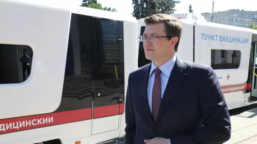 Губернатор Нижегородской области оценил ход вакцинации от COVID-19