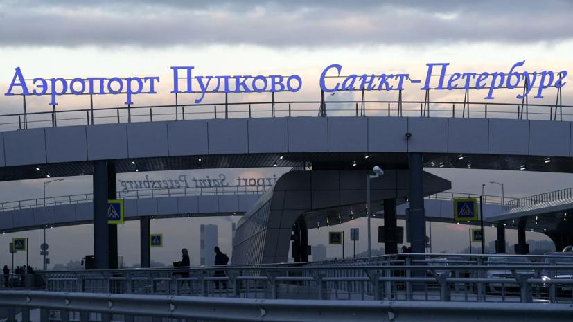 В аэропорту Пулково планируют построить дополнительный терминал