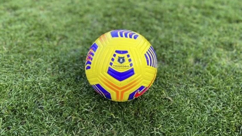 «Ростов» и «Динамо» сыграют в матче-открытии нового сезона РПЛ