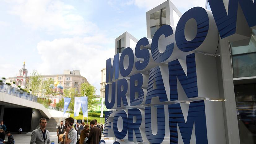 На Московском урбанистическом форуме обсудят онлайн-проект «Индекс городского счастья»