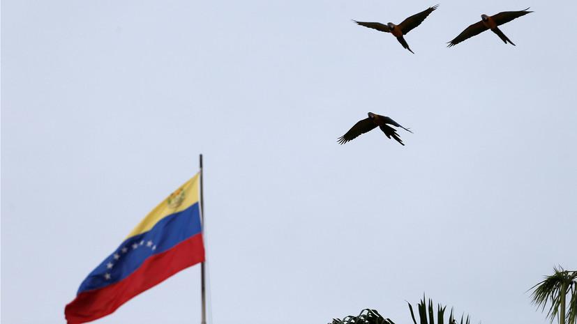 США, ЕС и Канада допустили пересмотр политики санкций против Венесуэлы