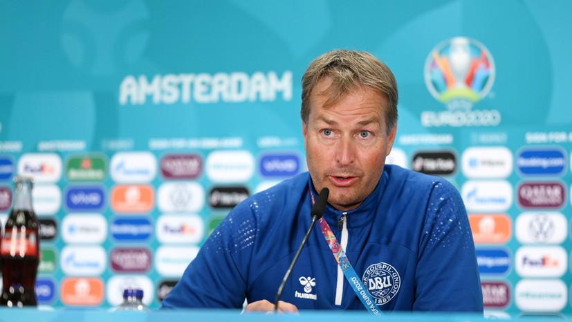 Главный тренер сборной Дании высказался о матче 1/8 финала Евро-2020 с Уэльсом