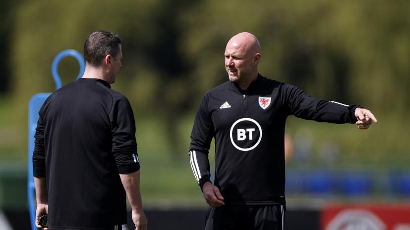 Главный тренер сборной Уэльса высказался о возможной серии пенальти в матче 1/8 финала Евро-2020 с Данией