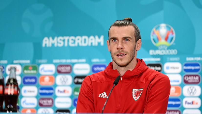Бэйл поделился ожиданиями от матча 1/8 финала Евро-2020 с Данией