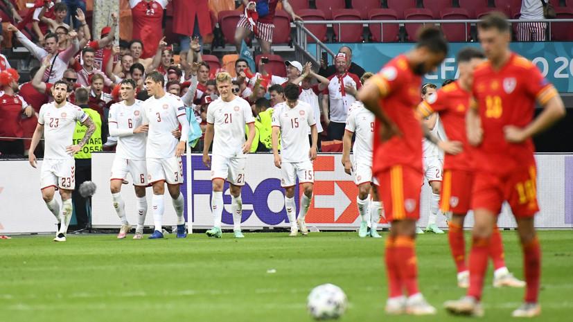 Дания в пятый раз в истории вышла в четвертьфинал Евро