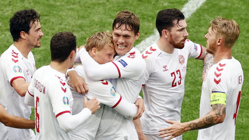 По нарастающей: Дания разгромила Уэльс и вышла в четвертьфинал Евро-2020