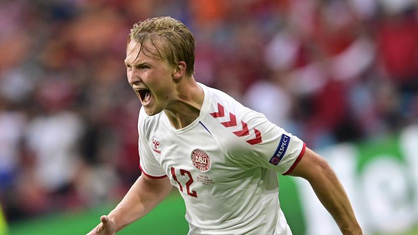 Дольберг признан лучшим игроком матча Евро-2020 Уэльс — Дания