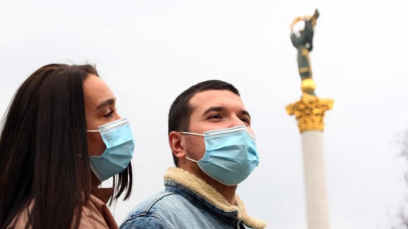 На Украине за сутки выявили 450 случаев коронавируса
