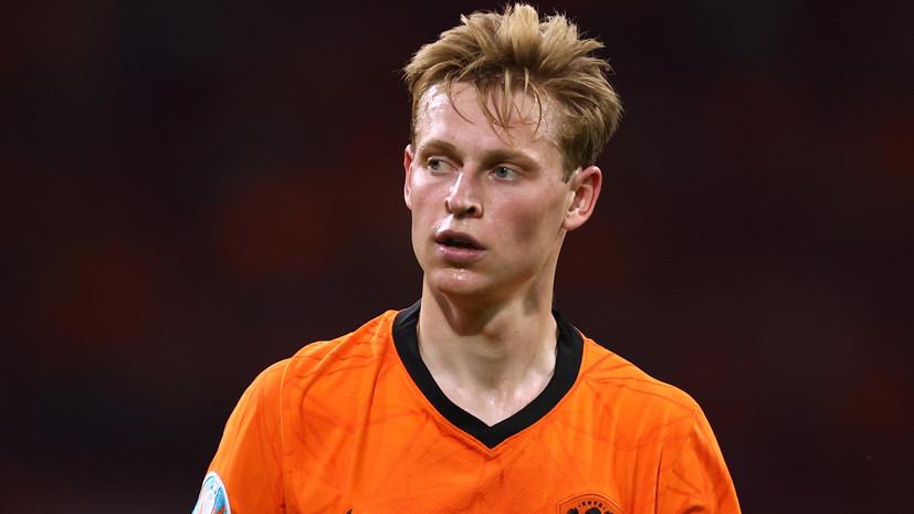 Де Йонг: чтобы пройти в четвертьфинал, Нидерландам нужно показать свой лучший футбол