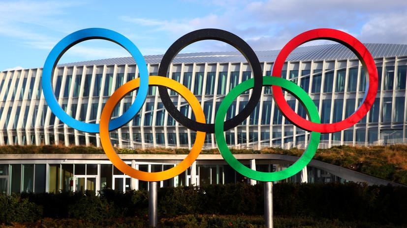 СМИ: МОК разрешит политические протесты на Олимпиаде