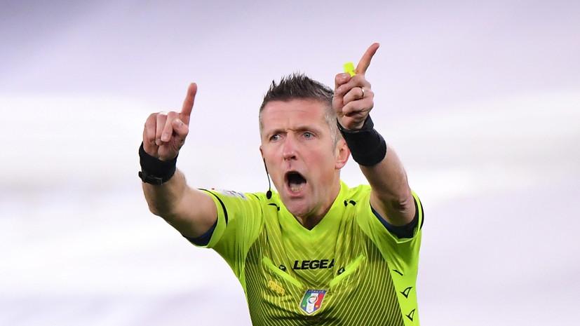 Матч 1/8 финала Евро-2020 Швеция — Украина обслужит бригада арбитров из Италии