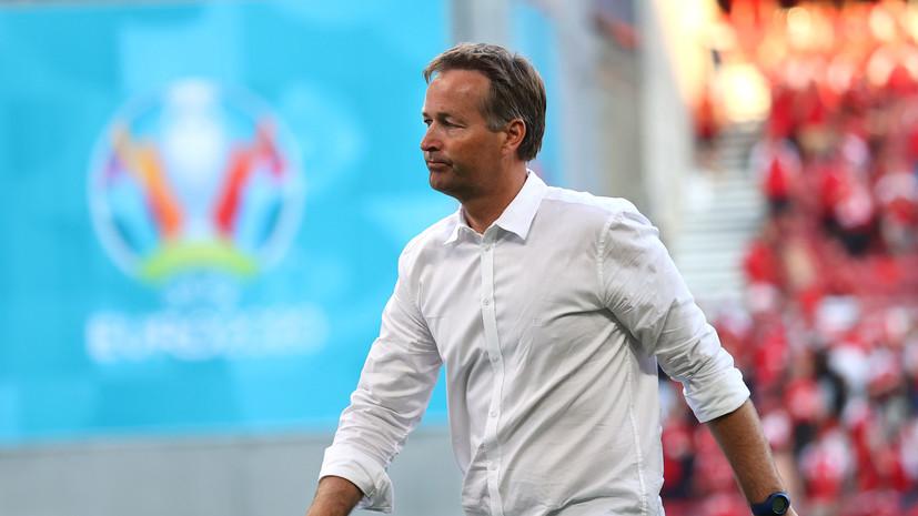 Юльманн: сборной Дании нужны были любовь и поддержка после случившегося с Эриксеном
